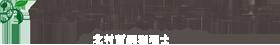 会計事務所なら北村税理士事務所★加須・久喜・春日部・古河エリア