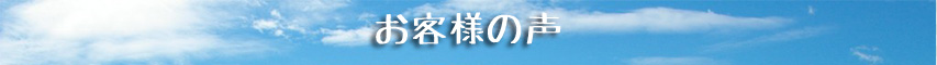 お客様の声 会計事務所なら北村税理士事務所★加須・久喜・春日部・古河エリア