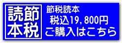 節税読本 会計事務所なら北村税理士事務所★加須・久喜・春日部・古河エリア