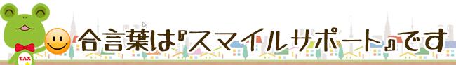 合言葉は『スマイルサポート』です! FUNS税理士法人★ファンズグループ 加須・久喜・春日部・古河エリアの会計事務所