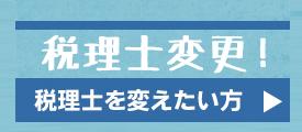 税理士を変えたい方 会計事務所なら北村税理士事務所★加須・久喜・春日部・古河エリア