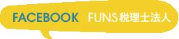 FACEBOOK Office Kitamura FUNS税理士法人★ファンズグループ 加須・久喜・春日部・古河エリアの会計事務所