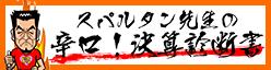 スパルタン先生の辛口!決算診断 FUNS税理士法人★ファンズグループ 加須・久喜・春日部・古河エリアの会計事務所