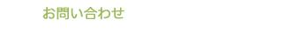 電話番号:0480-72-1103 会計事務所なら北村税理士事務所★加須・久喜・春日部・古河エリア